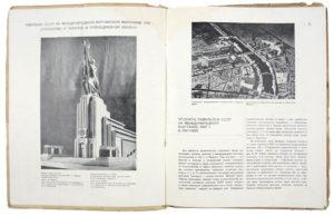 [ARCHITECTURE] - Архитектура СССР [и] Строительство Москвы. - 2