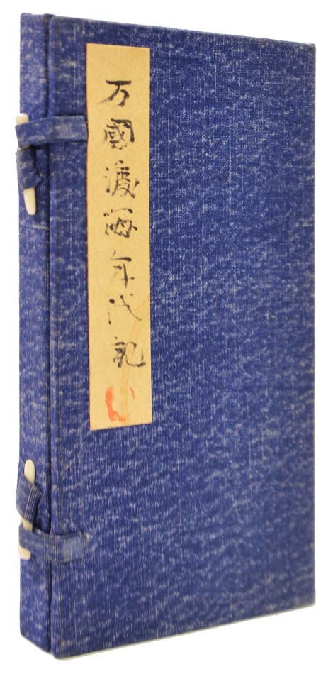 Gaishi. [In Japanese] Bankoku Tokai Nendaiki [A Chronicle of Foreign Relations].
