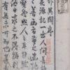 Sakai (compilers). [In Japanese] Kaigai ibun [A Strange Tale from Overseas].