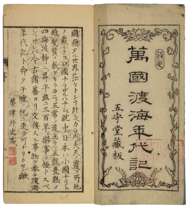Gaishi. [In Japanese] Bankoku Tokai Nendaiki [A Chronicle of Foreign Relations]. - 2