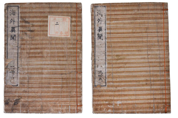 Sakai (compilers). [In Japanese] Kaigai ibun [A Strange Tale from Overseas]. - 2